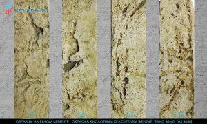покраска белого бетона кислотным красителем желтый 60-40