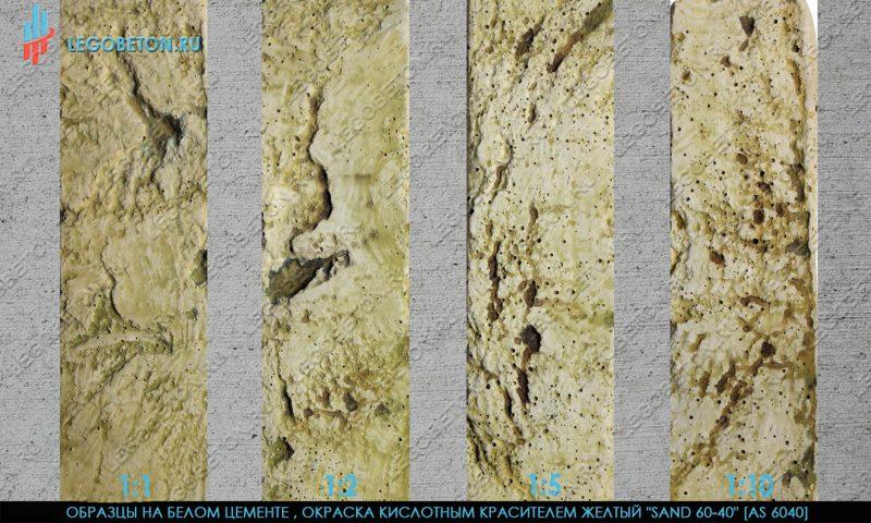 кислотный краситель желтый 60-40 на белом бетоне
