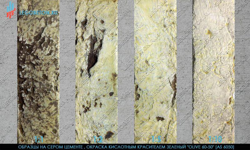 кислотный краситель зеленый 60-50 на сером бетоне