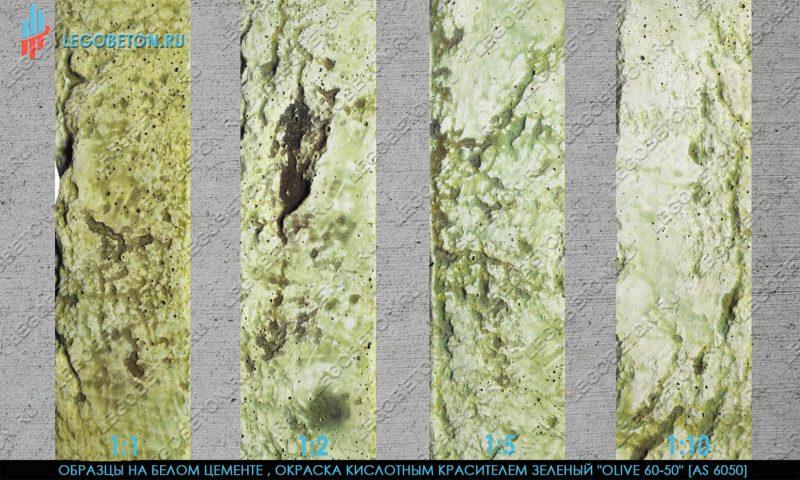 кислотный краситель зеленый 60-50 на белом бетоне