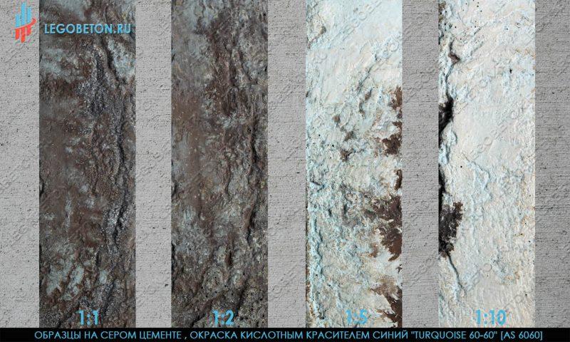 кислотный краситель синий 60-60 на сером бетоне