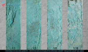 покраска белого бетона кислотным красителем синий 60-60