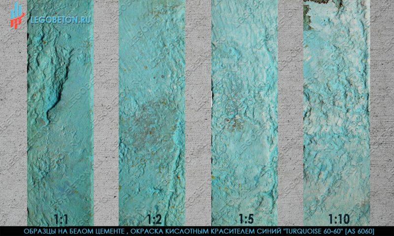 кислотный краситель синий 60-60 на белом бетоне