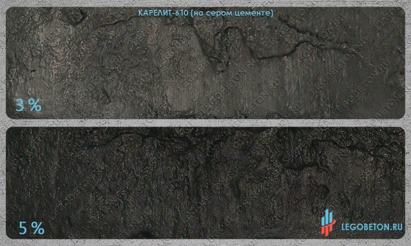 окраска плиток шунгитовым пигментом-К-610 (карелит) на сером цементе