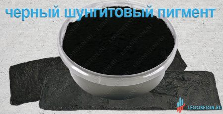 новинка черный шунгитовый пигмент для бетона