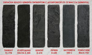 сравнительные образцы окраски черным пигментом белого бетона в массе