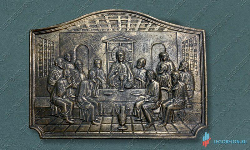 панно «Тайная вечеря» из бетона с имитацией бронзы