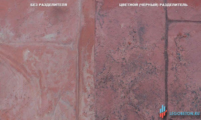Применение цветного разделителя для печатного бетона-1