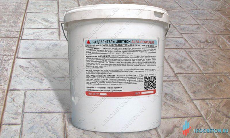 Разделитель цветной для печатного бетона Alfa-Powder-2