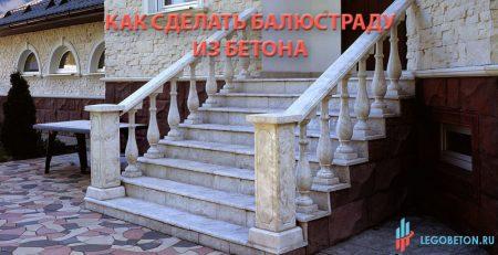 руководство по изготовлению бетонной балюстрады