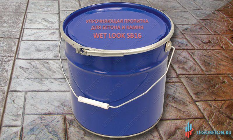Акриловая упрочняющая пропитка для бетона и камня Wet Look SB16