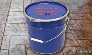 Упрочняющая пропитка для бетона DomoSeal Base (А-15) купить в Москве