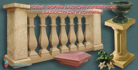 купить новые формы балясин и элементов балюстрады и колонн