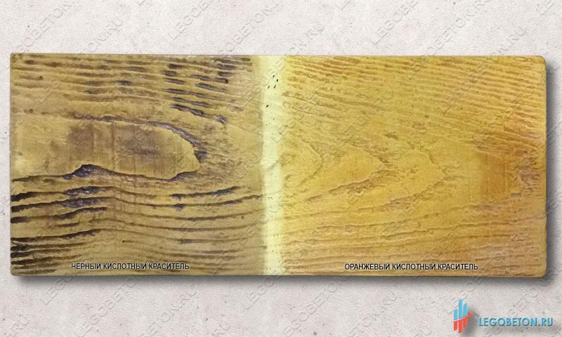 кислотная окраска тротуарной плитки из бетона с фактурой дерева-1