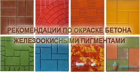 руководство по окраске бетона железоокисными пигментами