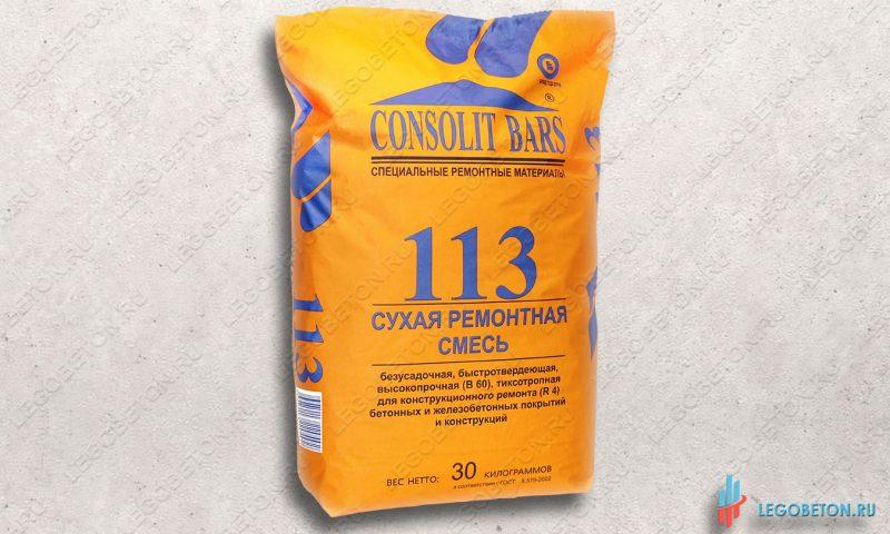 CONSOLIT BARS 113 безусадочная высокопрочная (В 60) тиксотропная ремонтная смесь